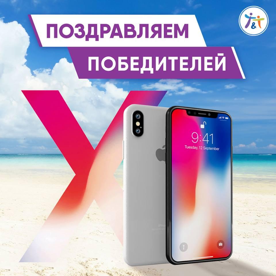 Победители акцииЗАКАЗЫВАЙ ТУР, ВЫИГРЫВАЙ IPHONE X
