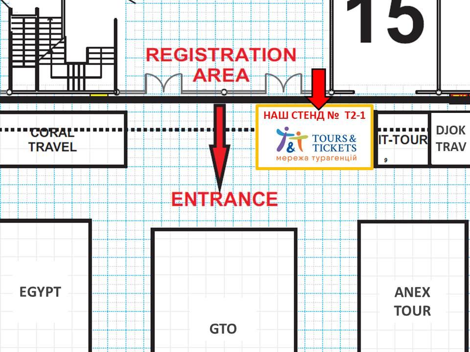 План схема размещения стенда Tours&Tickets
