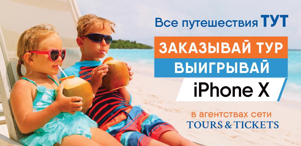 Акция «Заказывай тур, выигрывай iPhone X»
