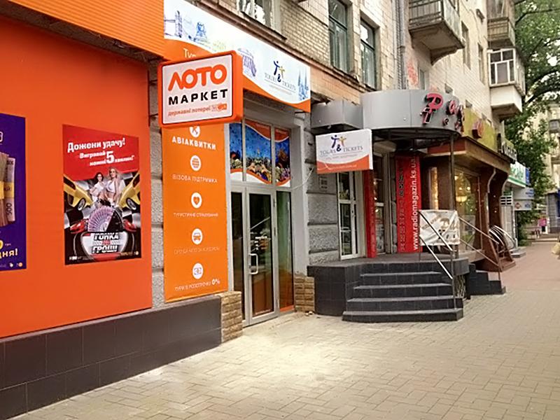 Агентство сети Tours&Tickets, г. Херсон, ул. Ушакова 79