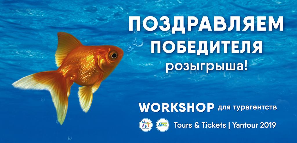 Workshop Tours & Tickets для турагентств